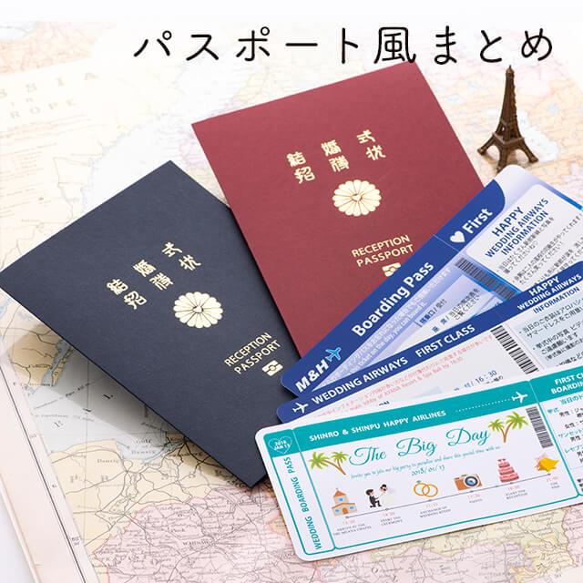 パスポート風まとめのサムネ