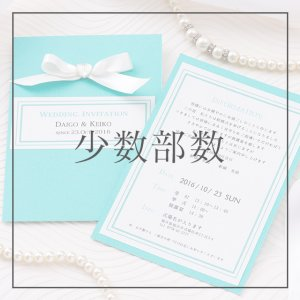 tiffany-blue-invitation_few
