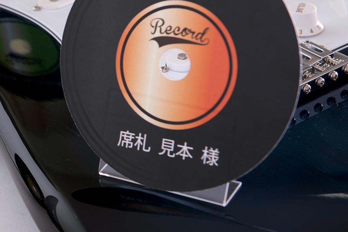 レコード風席札