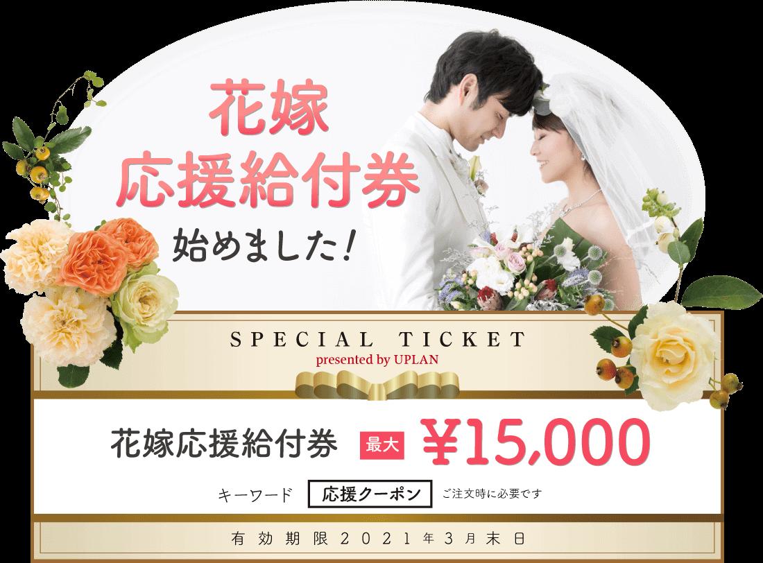 花嫁給付券始めました!