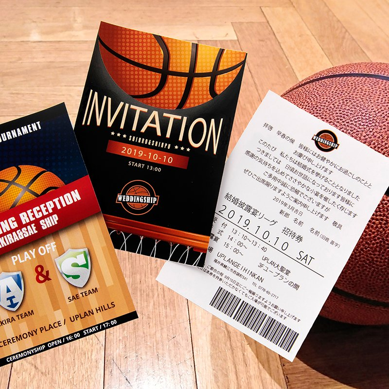sports-ticket-invitation