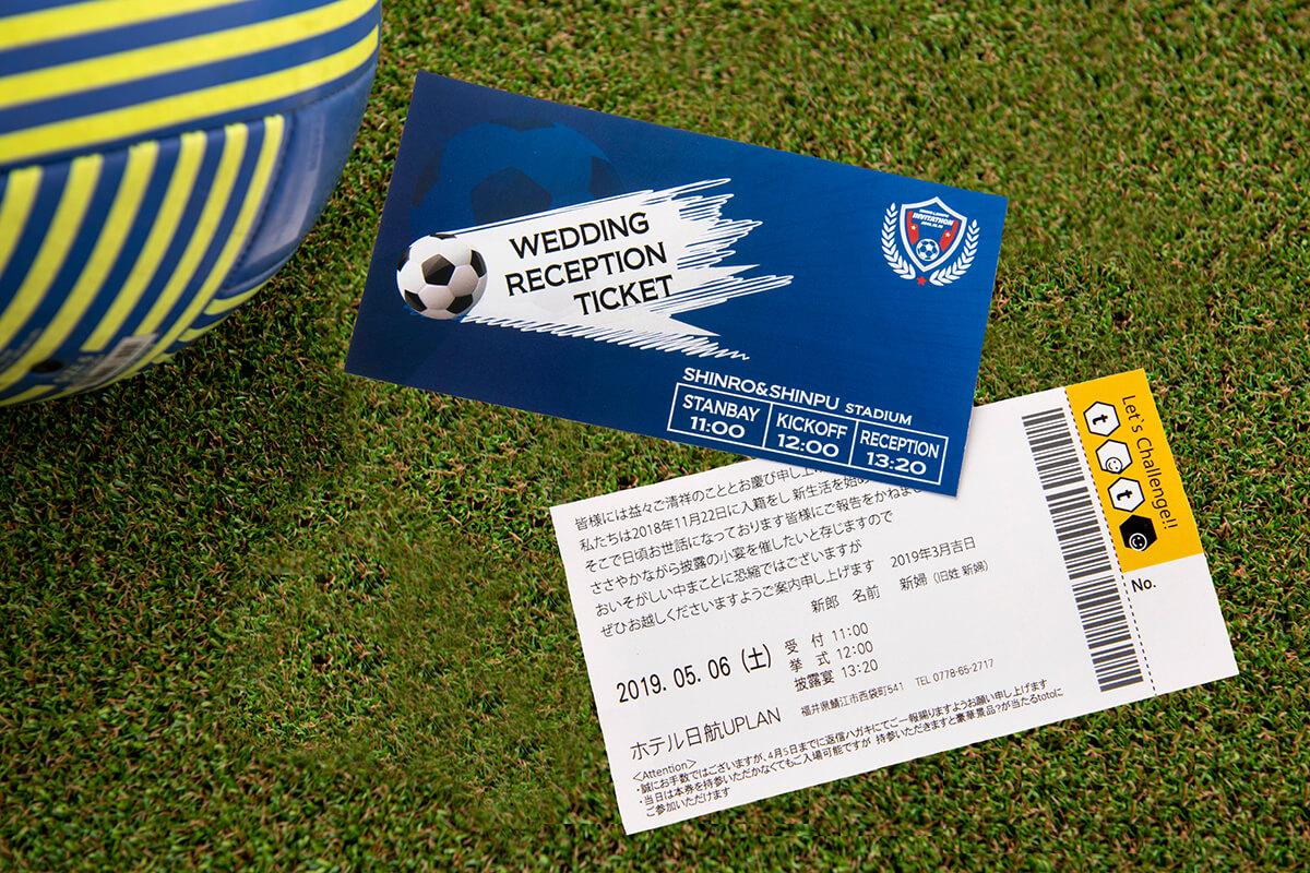 スポーツ観戦チケット風招待状