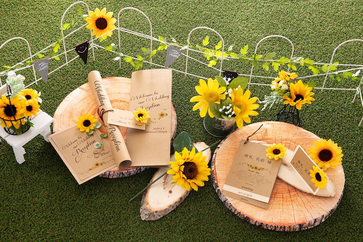 ひまわりウェディング 夏結婚式で大人気! ひまわりペーパーアイテム