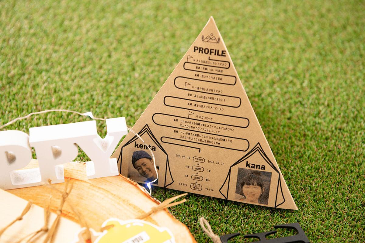 テント風席次表 キャンプ風結婚式