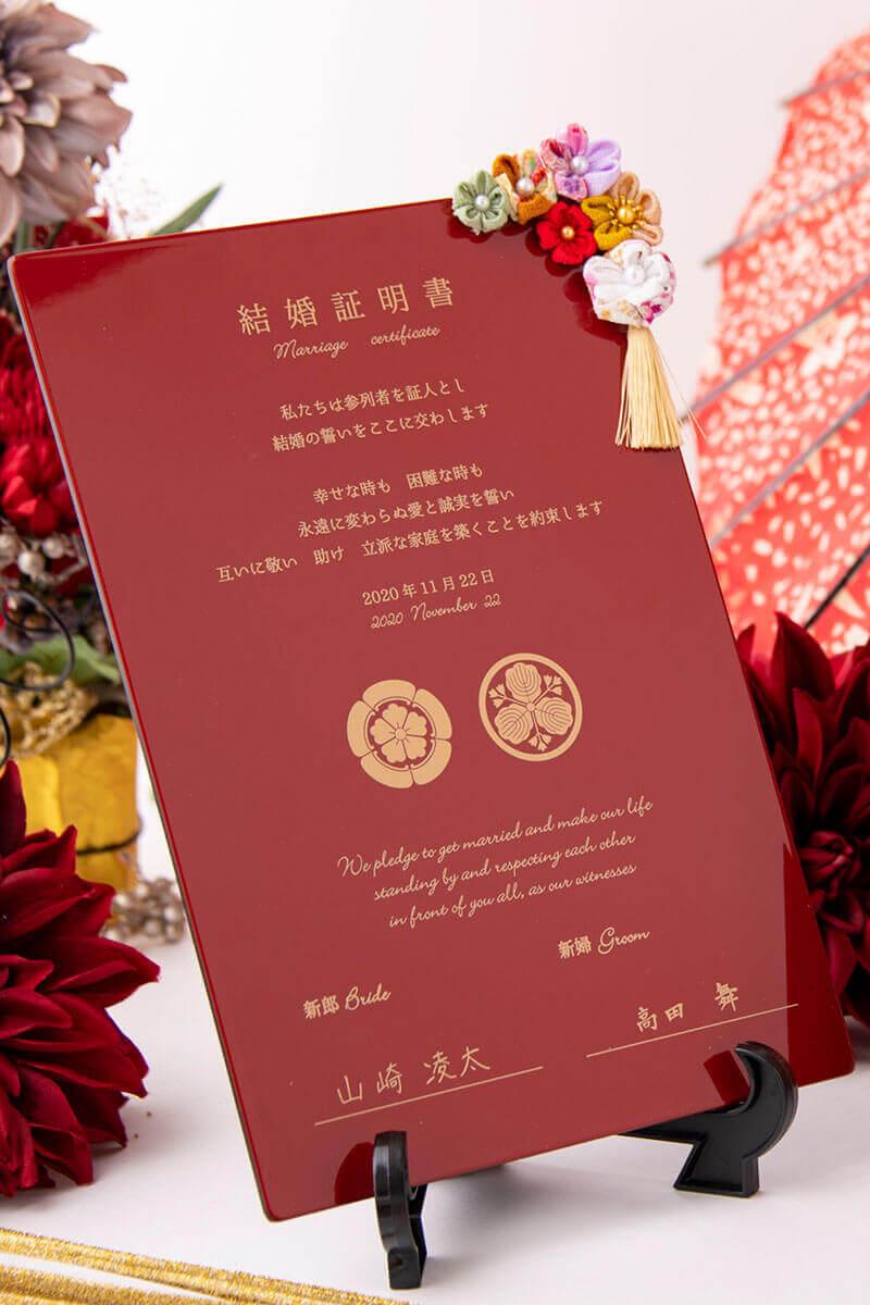 和の結婚証明書