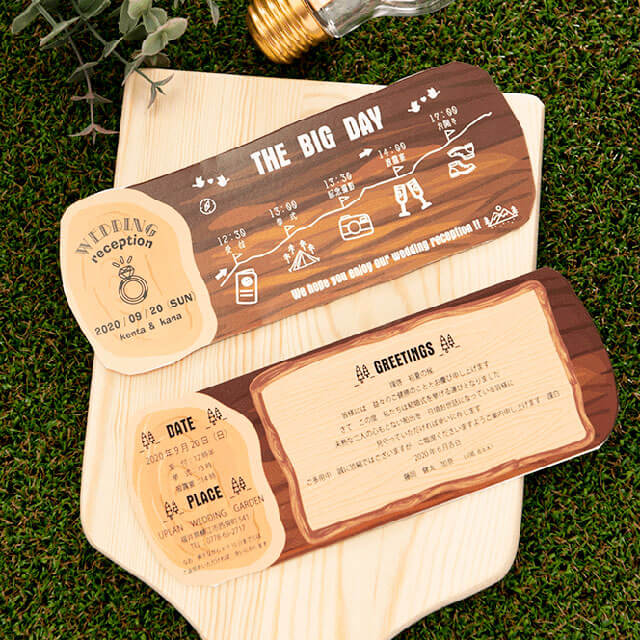 wood-ticket-invitation