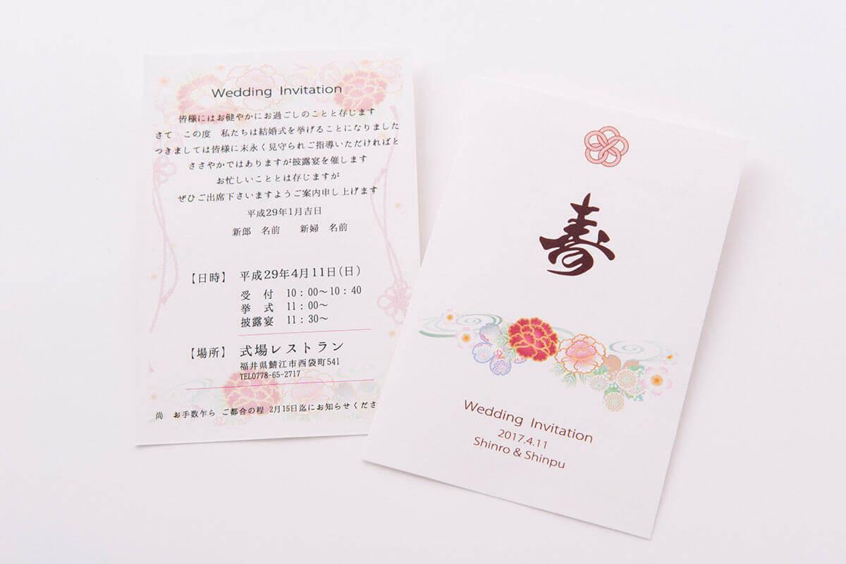 【結婚式招待状】着物招待状