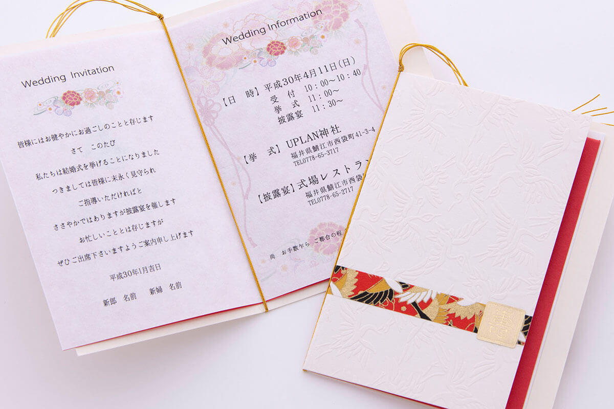 【結婚式招待状】白無垢と鶴招待状
