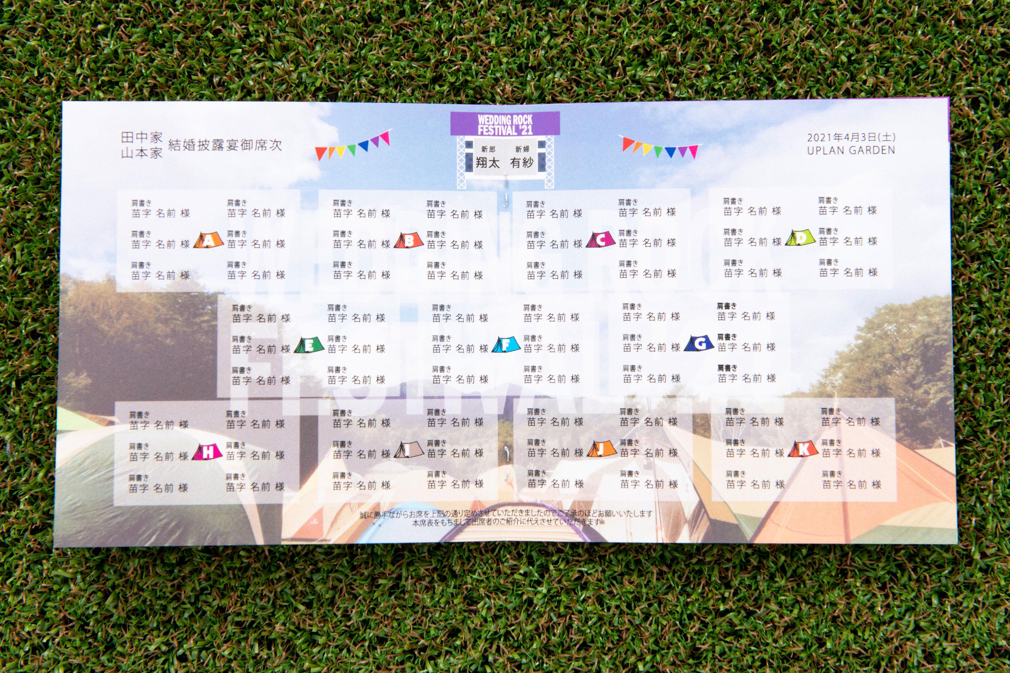 CD席札席次表(フェス風結婚式)