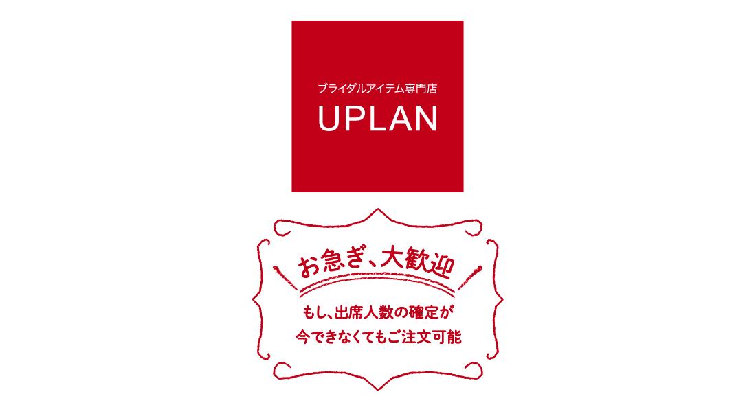 UPLAN お急ぎ、大歓迎 もし、出席人数の確定が今できなくてもご注文可能