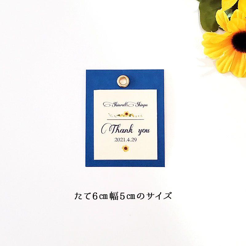 himawari-thankyoutag