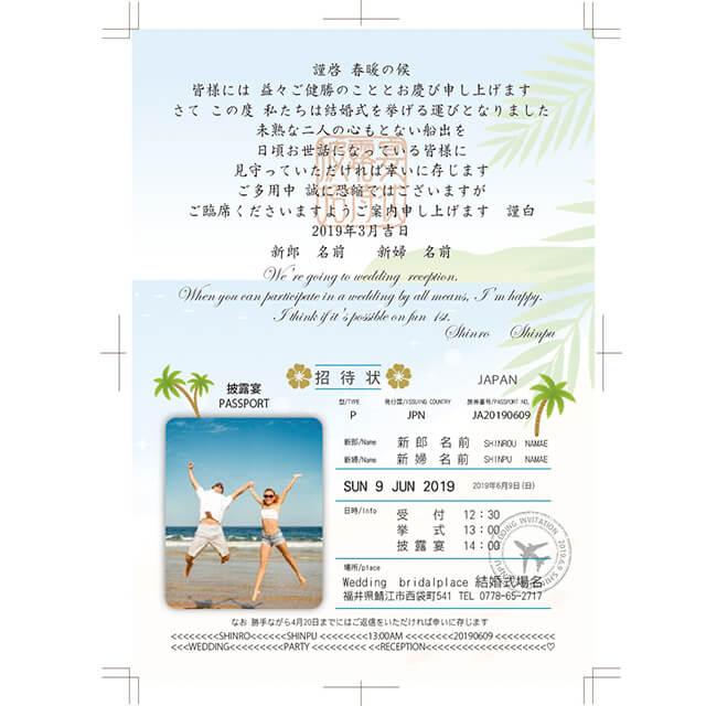 passport-styl_invitationcard
